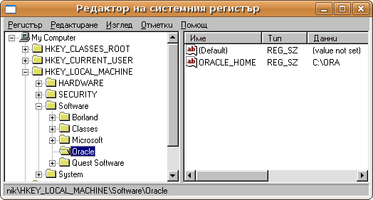 HKEY_LOCAL_MACHINE - Software